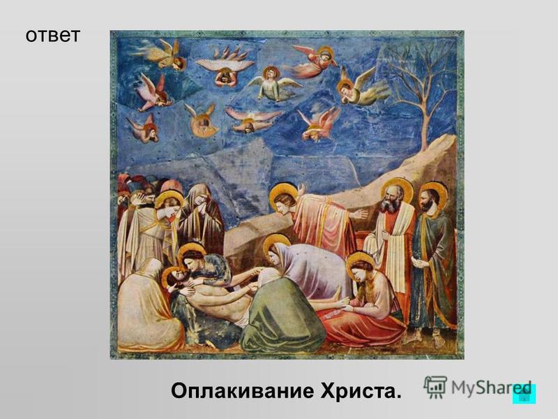 Кого оплакивает ангел, изображенный на фреске Джотто? ответ