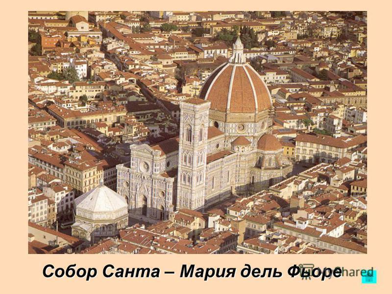 Вопрос Архитектурный символ Флоренции? ответ
