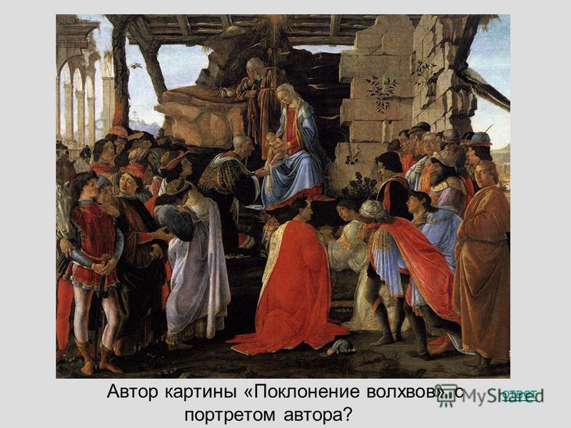 Ответ Микеланджело