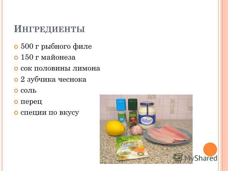И НГРЕДИЕНТЫ 500 г рыбного филе 150 г майонеза сок половины лимона 2 зубчика чеснока соль перец специи по вкусу