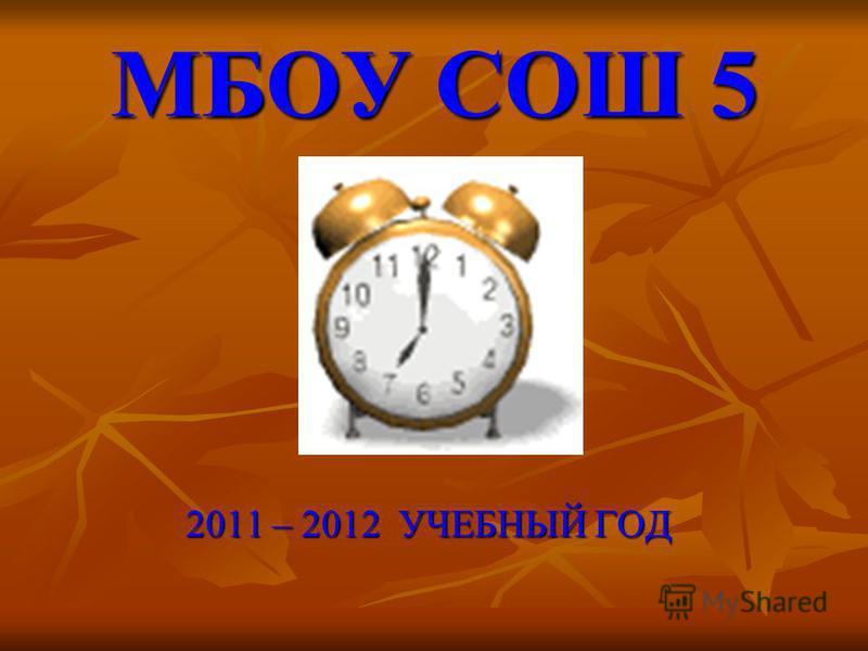 МБОУ СОШ 5 2011 – 2012 УЧЕБНЫЙ ГОД