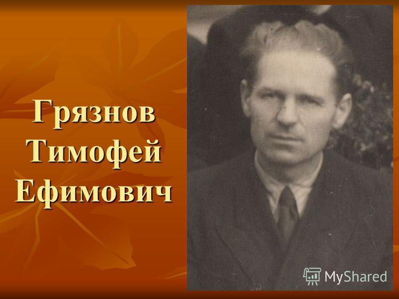Грязнов Тимофей Ефимович