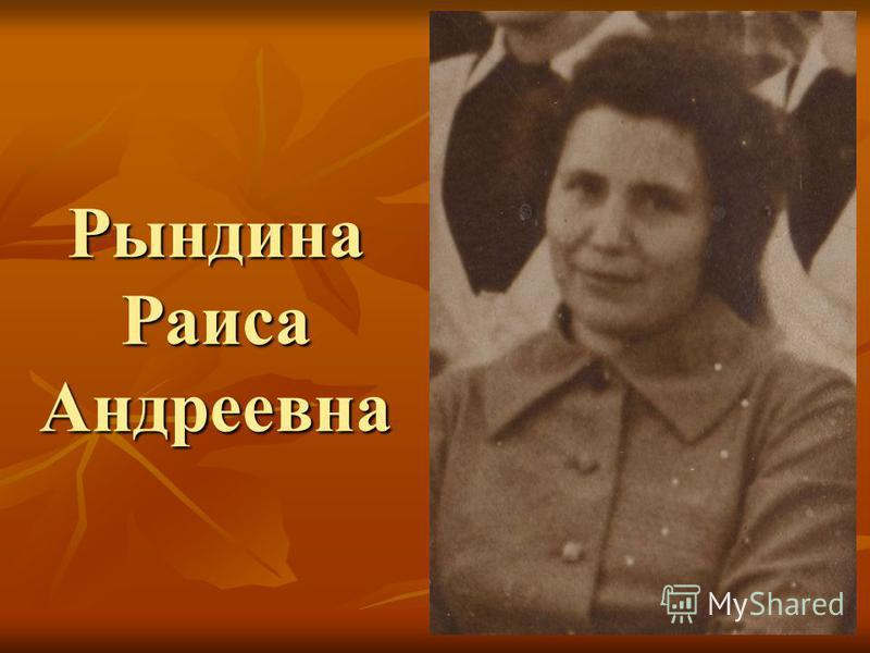 Рындина Раиса Андреевна