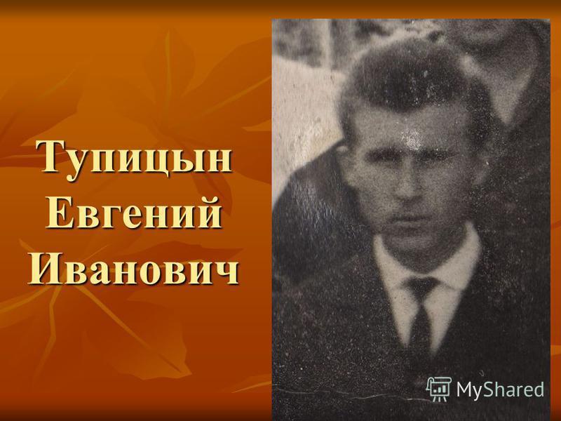 Тупицын Евгений Иванович