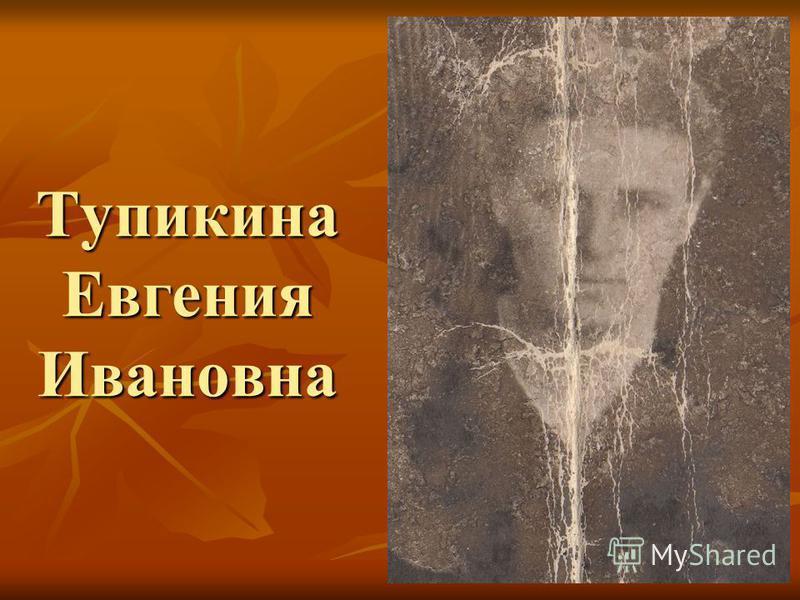 Тупикина Евгения Ивановна
