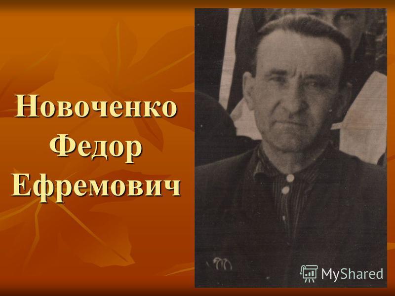 Новоченко Федор Ефремович