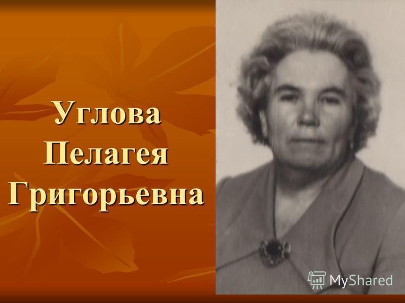 Углова Пелагея Григорьевна