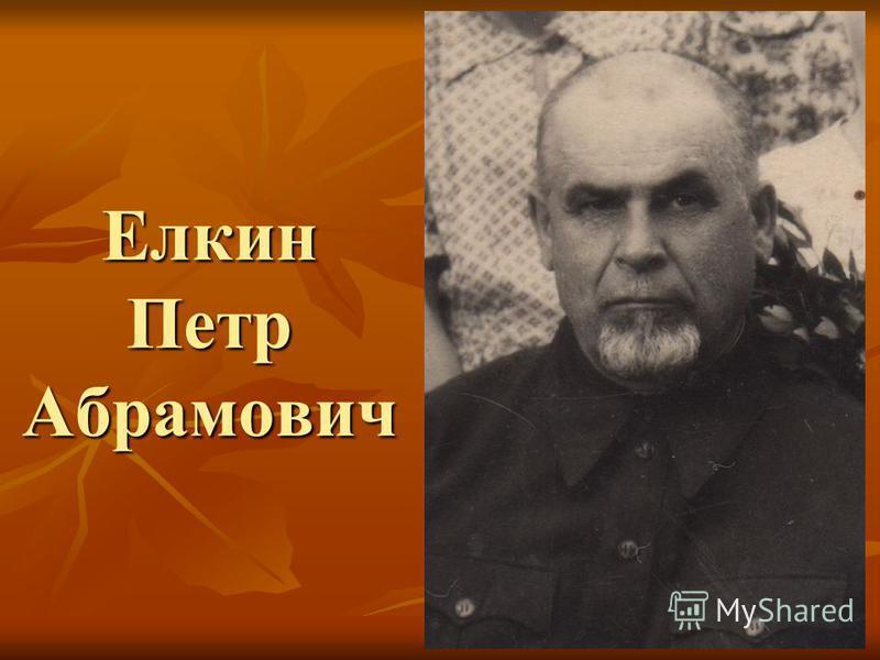 Елкин Петр Абрамович