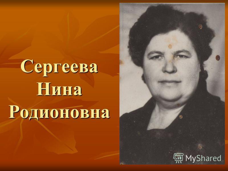 Сергеева Нина Родионовна