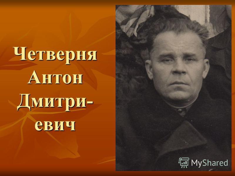 Четверня Антон Дмитри- евич