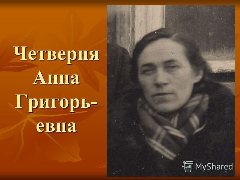 Четверня Анна Григорь- евна