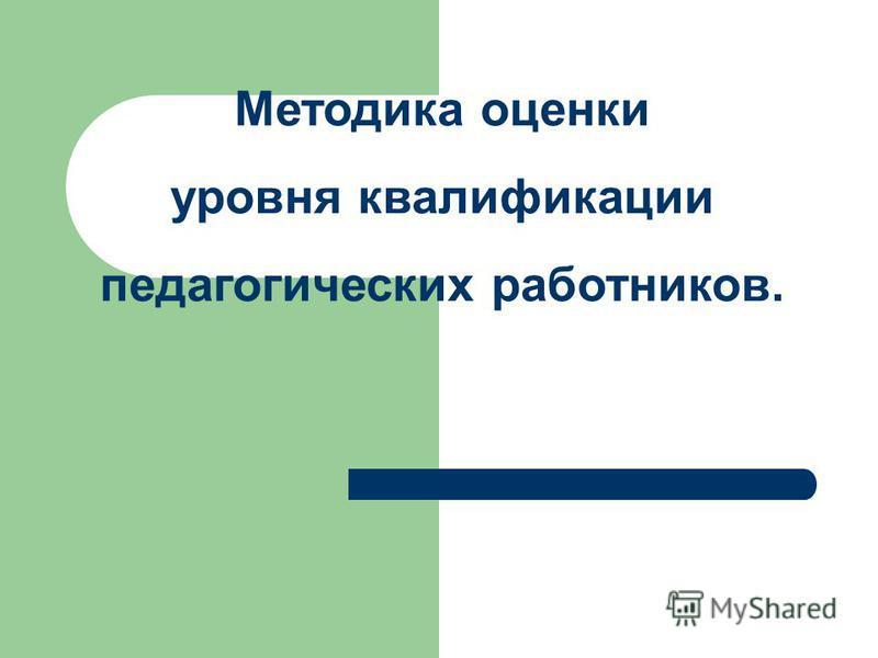Методика оценки уровня квалификации педагогических работников.