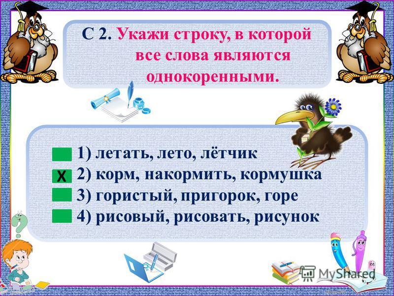 1) народ 2) наклейка 3) натуралист 4) наряд С 1. В каком из данных слов есть приставка? Х
