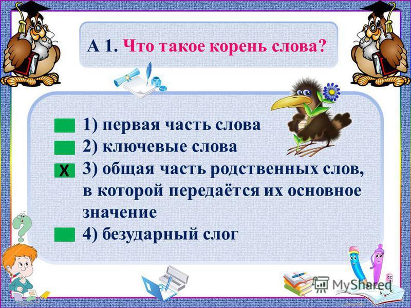 Русский язык 3 класс Обобщающий урок Состав слова