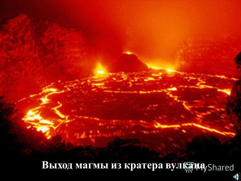 Выход магмы из кратера вулкана