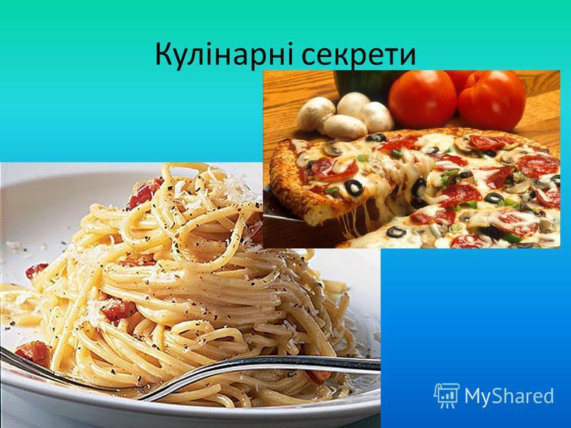 Кулінарні секрети