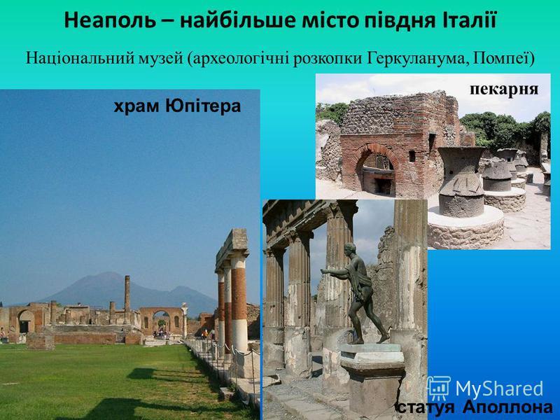 Неаполь – найбільше місто півдня Італії храм Юпітера пекарня статуя Аполлона Національний музей (археологічні розкопки Геркуланума, Помпеї)