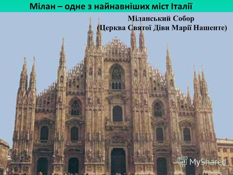 Мілан – одне з найнавніших міст Італії Міланський Собор (Церква Святої Діви Марії Нашенте)