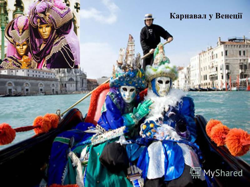 Карнавал у Венеції