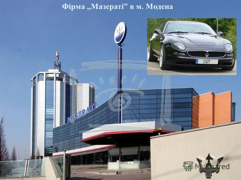 Фірма Мазераті в м. Модена