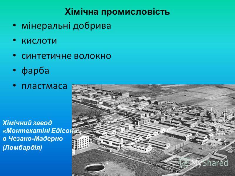 Хімічна промисловість мінеральні добрива кислоти синтетичне волокно фарба пластмаса Хімічний завод «Монтекатіні Едісон» в Чезано-Мадерно (Ломбардія)