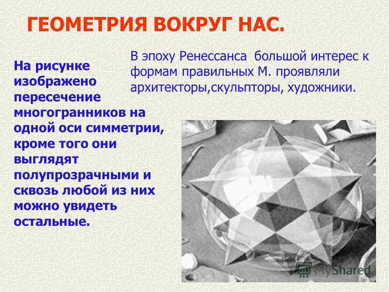 На рисунке изображено пересечение многогранников на одной оси симметрии, кроме того они выглядят полупрозрачными и сквозь любой из них можно увидеть остальные. В эпоху Ренессанса большой интерес к формам правильных М. проявляли архитекторы,скульпторы