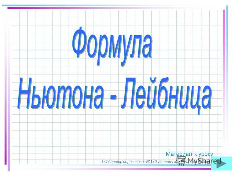 Материал к уроку ГОУ центр образования 170 учитель математики Рясько М.Н.