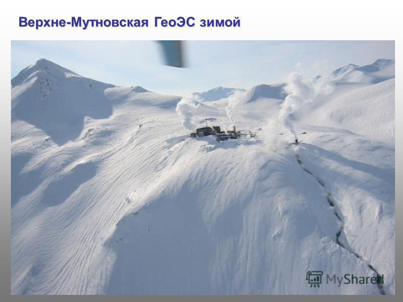 Верхне-Мутновская ГеоЭС зимой