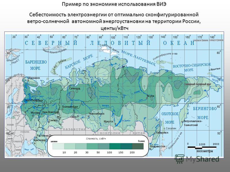 Пример по экономике использования ВИЭ Себестоимость электроэнергии от оптимально сконфигурированной ветро-солнечной автономной энергоустановки на территории России, центы/кВт ч