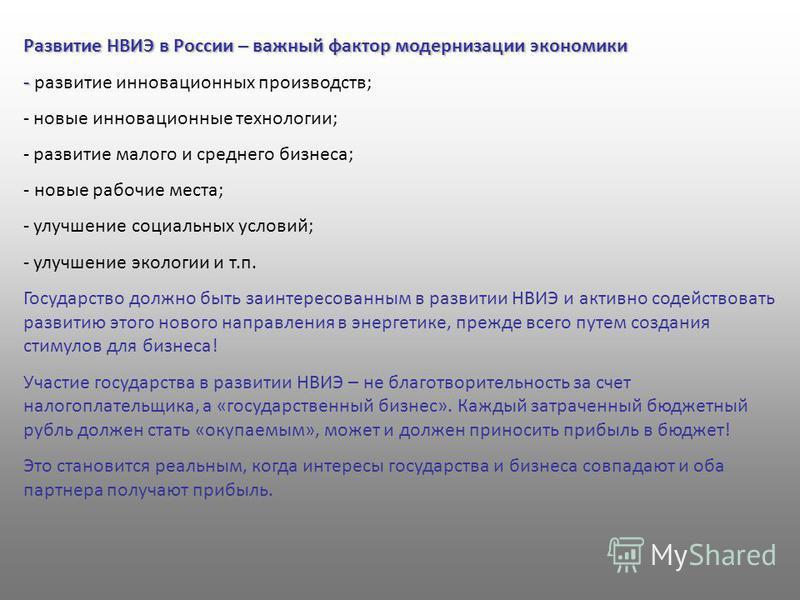 Развитие НВИЭ в России – важный фактор модернизации экономики - - развитие инновационных производств; - - новые инновационные технологии; - - развитие малого и среднего бизнеса; - новые рабочие места; - - улучшение социальных условий; - - улучшение э