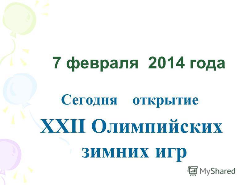 7 февраля 2014 года Сегодня открытие XXII Олимпийских зимних игр