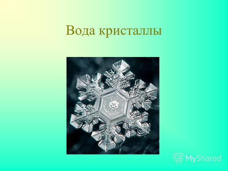 Вода кристаллы