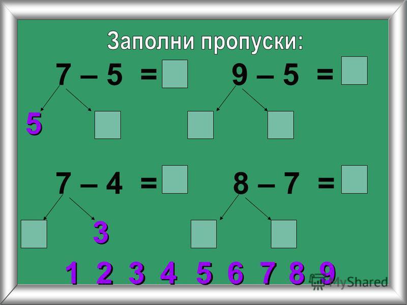 7 – 5 = 5 5 9 – 5 = 7 – 4 = 3 3 8 – 7 = 7 7 5 5 2 2 3 3 1 1 4 4 6 6 8 8 9 9