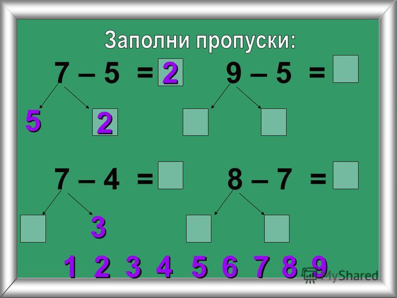 7 – 5 = 5 5 9 – 5 = 7 – 4 = 3 3 8 – 7 = 2 2 2 2 7 7 5 5 2 2 3 3 1 1 4 4 6 6 8 8 9 9