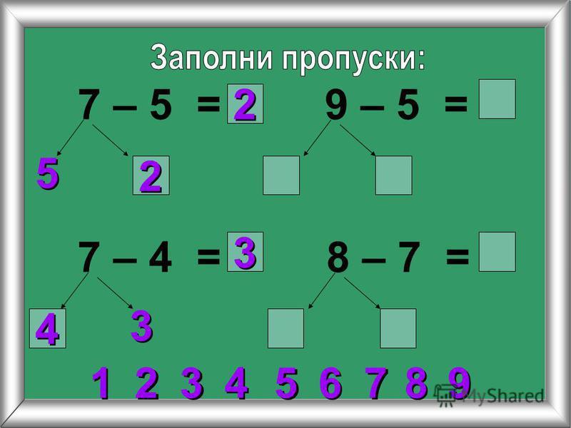 7 – 5 = 5 5 9 – 5 = 7 – 4 = 3 3 8 – 7 = 2 2 2 2 4 4 3 3 7 7 5 5 2 2 3 3 1 1 4 4 6 6 8 8 9 9