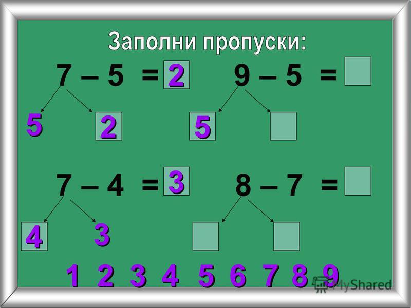 7 – 5 = 5 5 9 – 5 = 7 – 4 = 3 3 8 – 7 = 2 2 2 2 5 5 4 4 3 3 7 7 5 5 2 2 3 3 1 1 4 4 6 6 8 8 9 9
