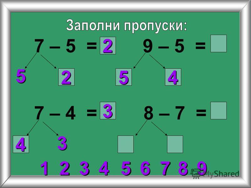 7 – 5 = 5 5 9 – 5 = 7 – 4 = 3 3 8 – 7 = 4 4 2 2 2 2 5 5 4 4 3 3 7 7 5 5 2 2 3 3 1 1 4 4 6 6 8 8 9 9