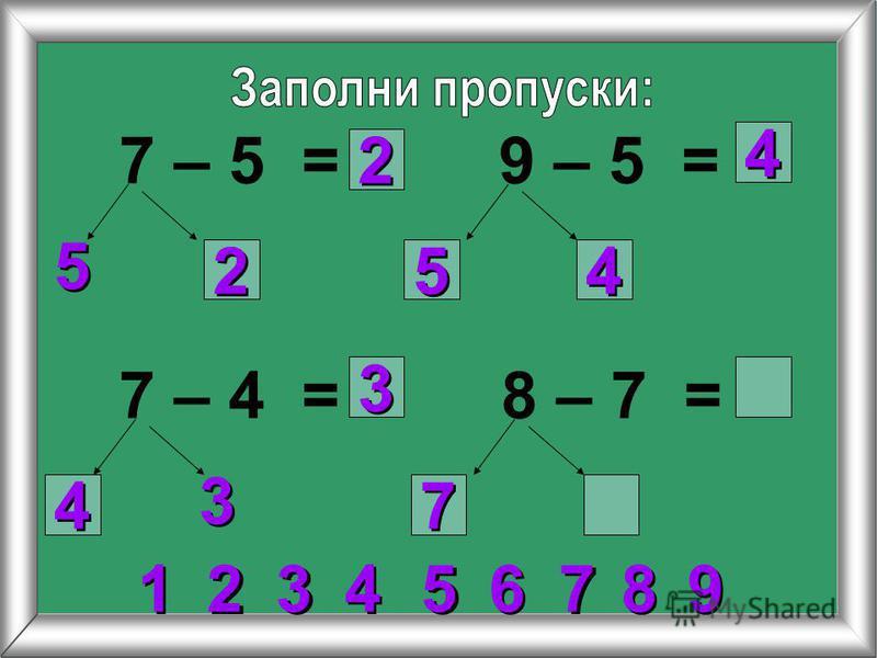 7 – 5 = 5 5 9 – 5 = 7 – 4 = 3 3 8 – 7 = 4 4 2 2 2 2 5 5 4 4 3 3 7 7 4 4 7 7 5 5 2 2 3 3 1 1 4 4 6 6 8 8 9 9