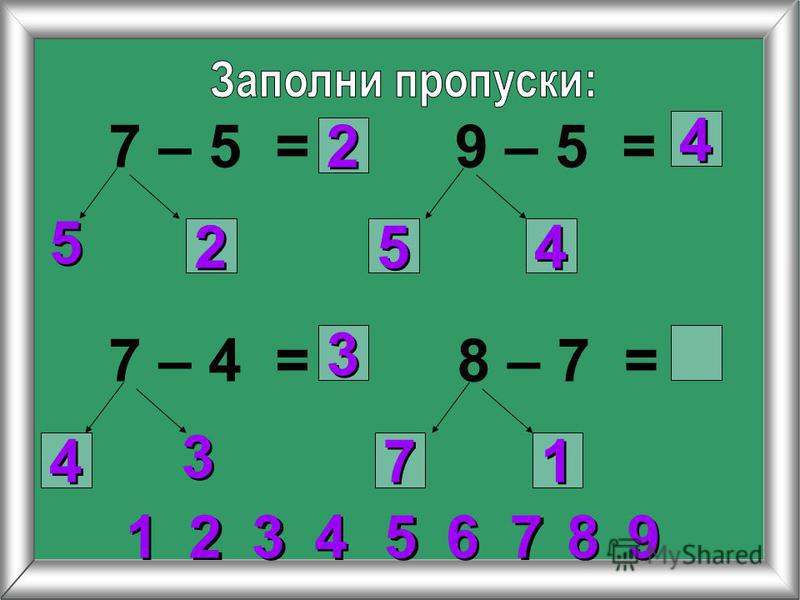 7 – 5 = 5 5 9 – 5 = 7 – 4 = 3 3 8 – 7 = 4 4 2 2 2 2 5 5 4 4 3 3 7 7 1 1 4 4 7 7 5 5 2 2 3 3 1 1 4 4 6 6 8 8 9 9