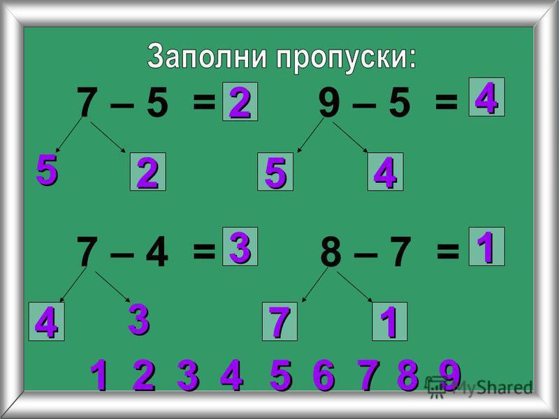 7 – 5 = 5 5 9 – 5 = 7 – 4 = 3 3 8 – 7 = 4 4 2 2 2 2 5 5 4 4 3 3 7 7 1 1 1 1 4 4 7 7 5 5 2 2 3 3 1 1 4 4 6 6 8 8 9 9
