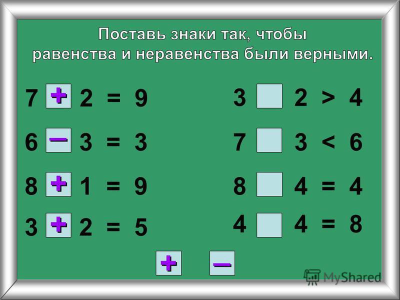 7 2 = 9 6 3 = 3 8 1 = 9 3 2 = 5 8 4 = 4 3 2 > 4 7 3 < 6 4 4 = 8 + + _ _ + + + + + + _ _