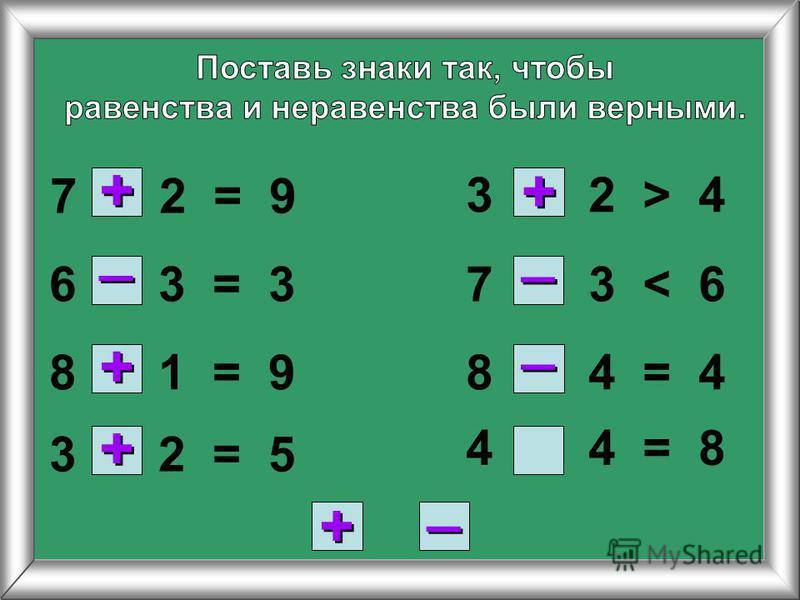 7 2 = 9 6 3 = 3 8 1 = 9 3 2 = 5 8 4 = 4 3 2 > 4 7 3 < 6 4 4 = 8 + + _ _ + + + + + + + + _ _ _ _ _ _