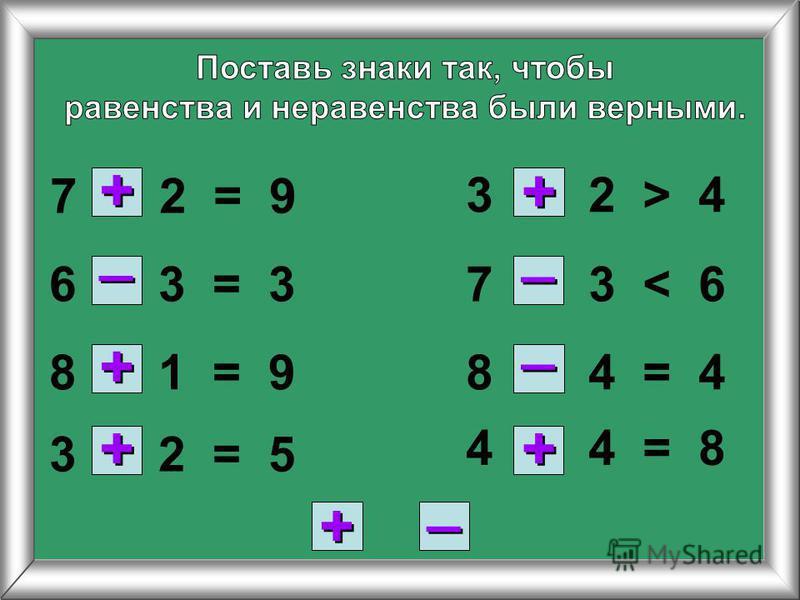 7 2 = 9 6 3 = 3 8 1 = 9 3 2 = 5 8 4 = 4 3 2 > 4 7 3 < 6 4 4 = 8 + + _ _ + + + + + + + + + + _ _ _ _ _ _