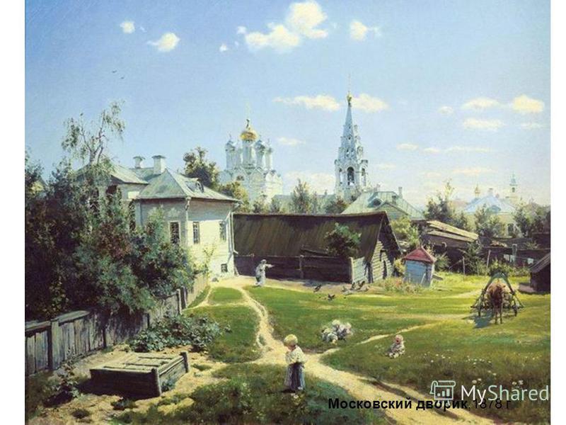 Московский дворик,1878 г