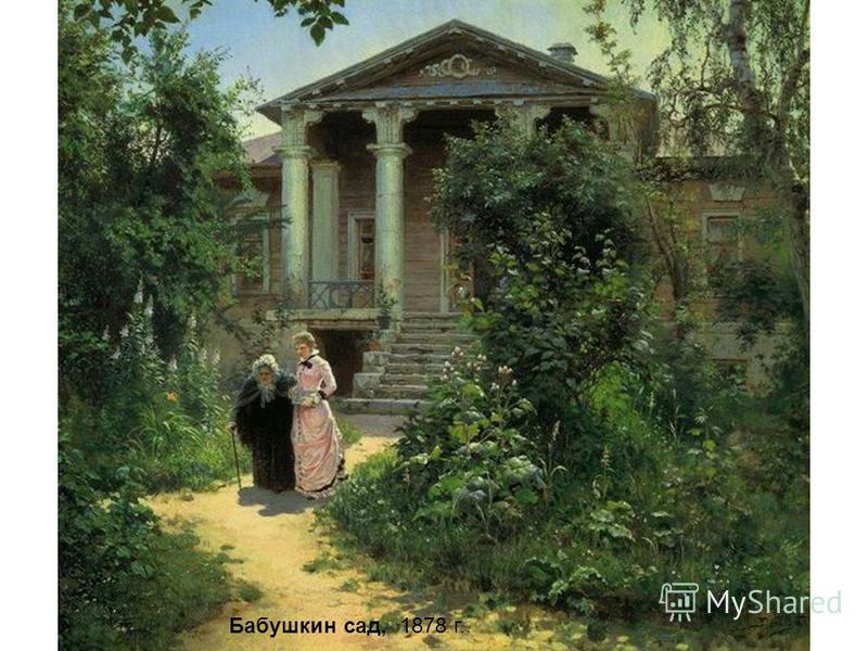 Бабушкин сад, 1878 г.