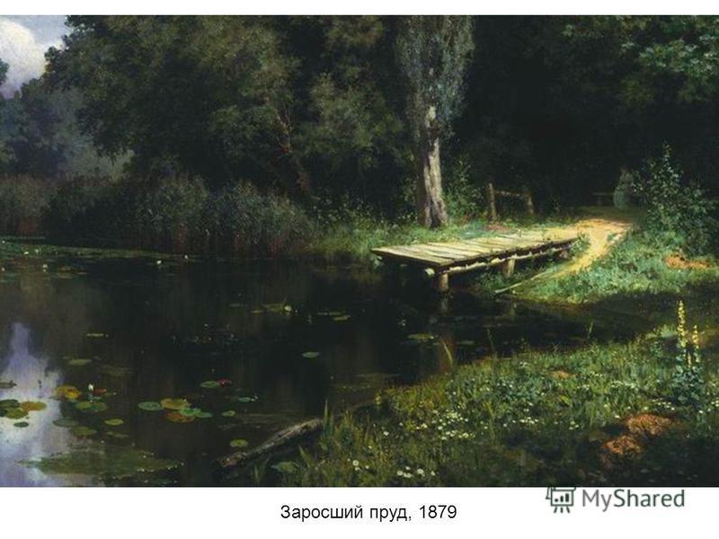 Заросший пруд, 1879