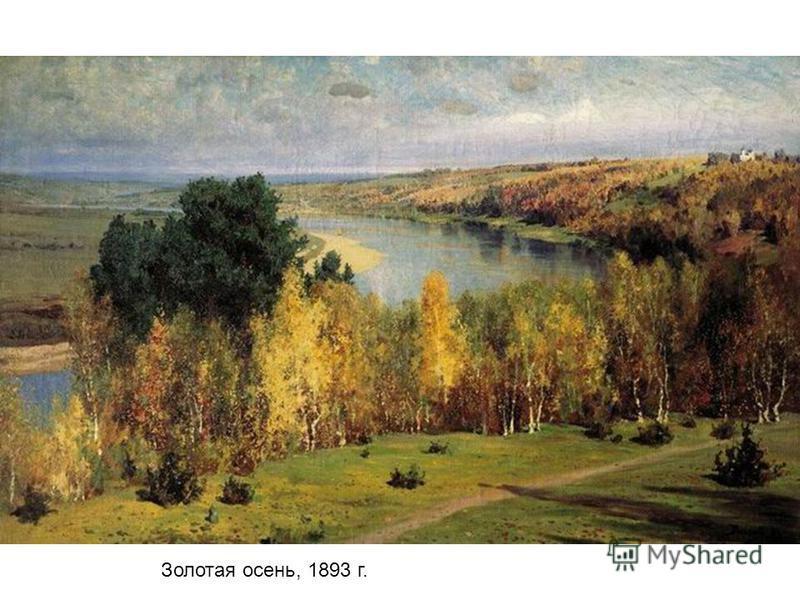 Золотая осень, 1893 г.