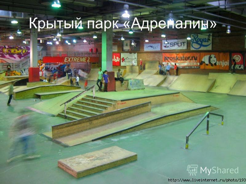 Крытый парк «Адреналин»