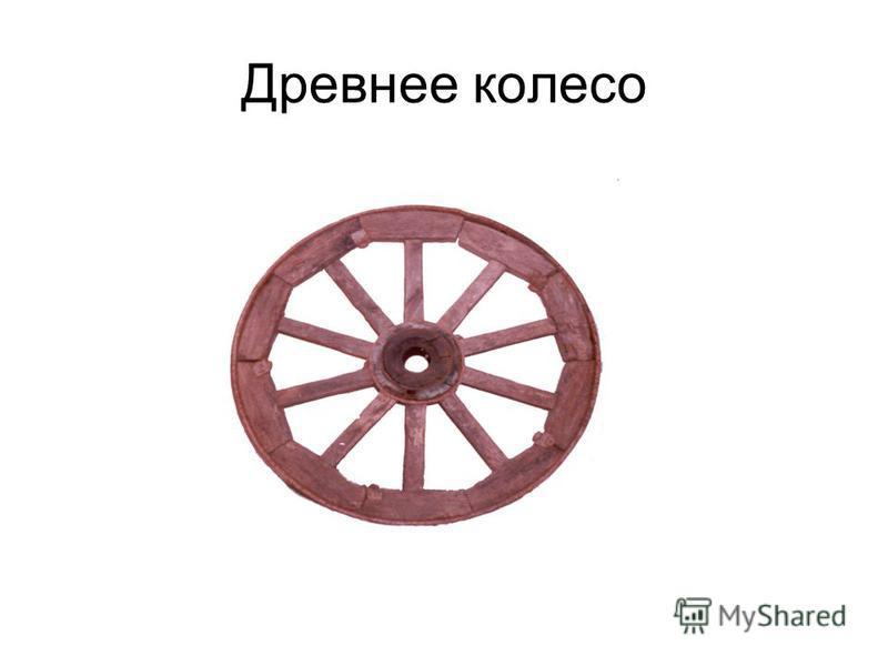 Древнее колесо (а не на Востоке)
