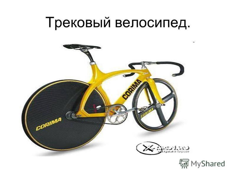 Трековый велосипед.